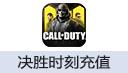 Call Of Duty Mobile决胜时刻(国际服)