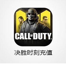 Call Of Duty Mobile决胜时刻(港台/东南亚)