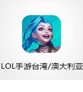 LOL手游(台湾/澳大利亚)充值