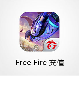Free Fire 我要活下去(新加坡)充值