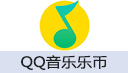 QQ音乐乐币