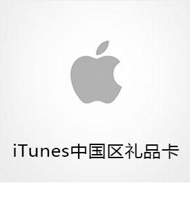 iTunes中国区礼品卡