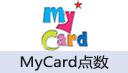 MyCard点数(台湾/香港)