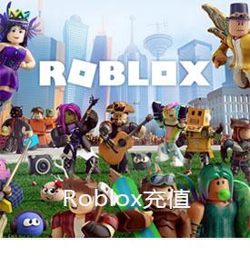 Roblox充值(国际服)