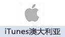 iTunes澳大利亚礼品卡