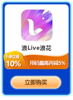 浪Live浪花