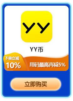 YY直播Y币