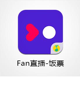 Fan直播(QQ音乐直播)饭票