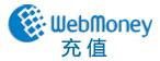 Webmoney充值