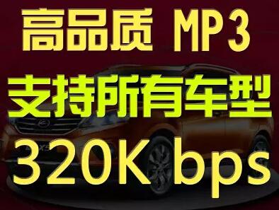 车载无损音乐MP3高清MV歌曲视频avi MP4CD 劲爆DJ舞曲串烧下载